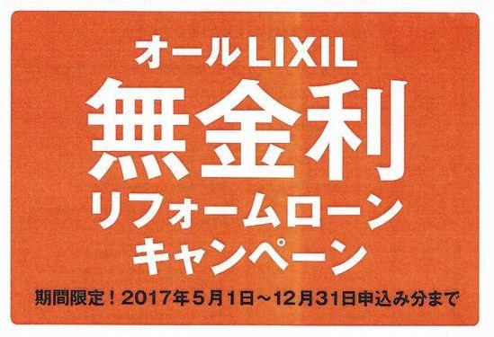 LIXIL無金利リフォームローンキャンペーン