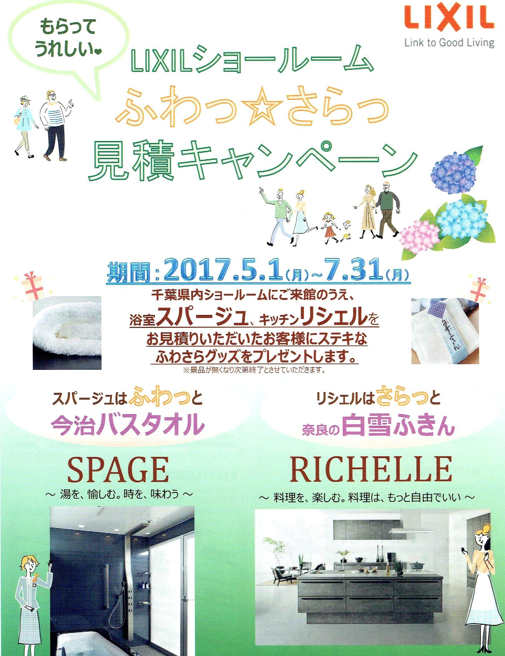 LIXILショールーム ふわっ☆さらっ 見積キャンペーン