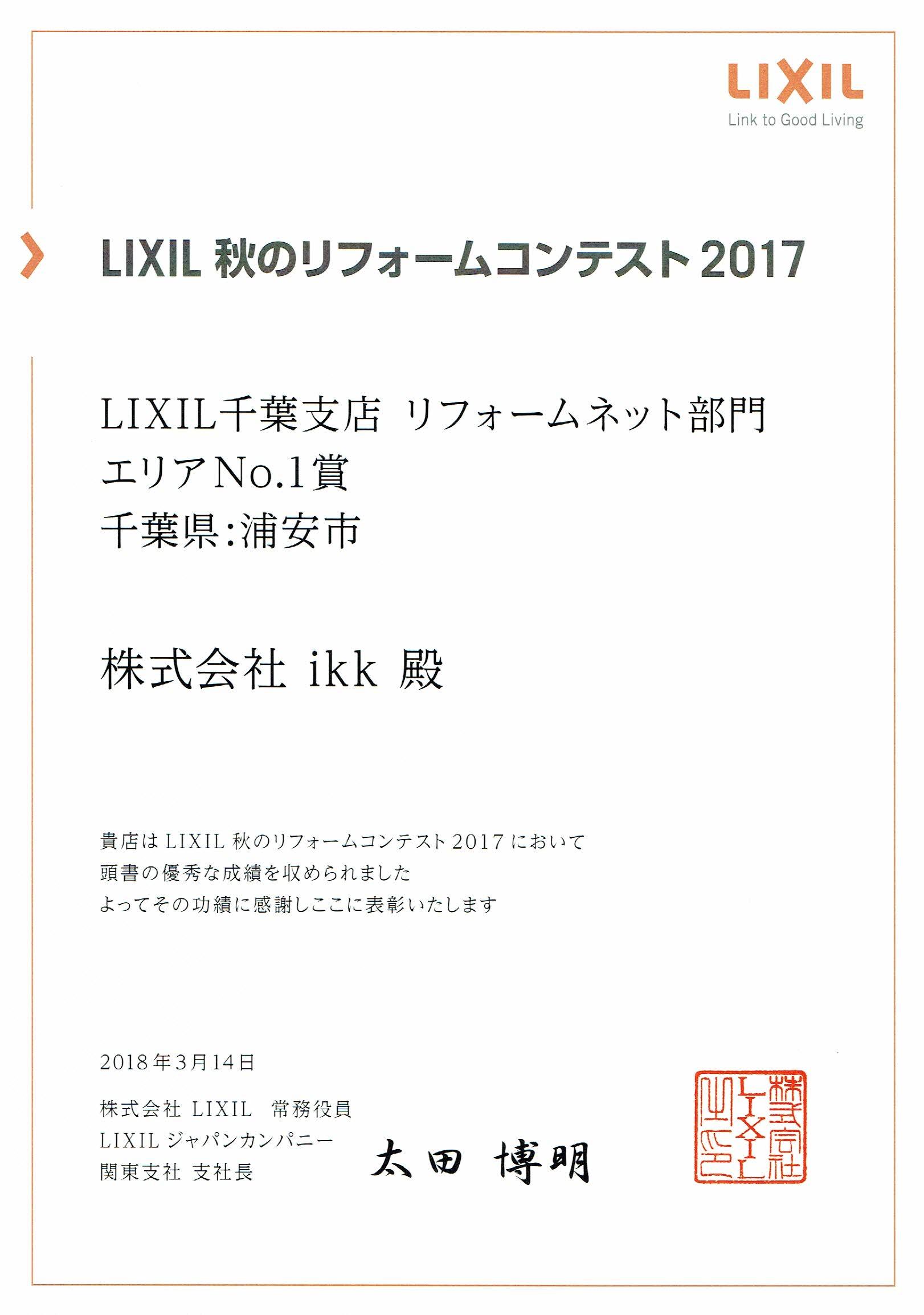 LIXIL秋のリフォームコンテスト