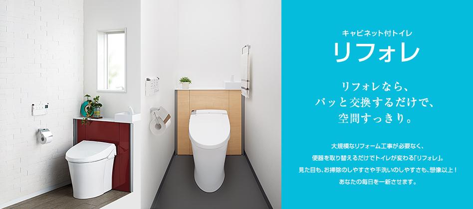 LIXILのトイレ リフォレ
